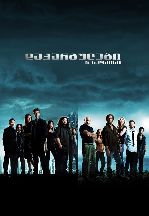 Lost Season 5 Episode 1 (ENG) - 18 თებერვალში 2009
